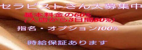 横浜メンズリラクゼーションサロンFontaine〜フォンテーヌ〜 求人画像