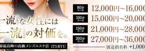 1TI-RYU~イチリュウ~ 梅田ルーム 求人画像