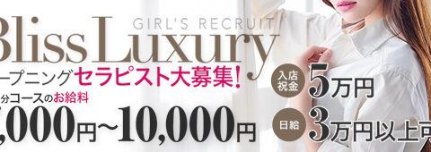 Bliss Luxury〜ブリス ラグジュアリー〜 求人画像