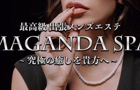 Maganda spa〜マガンダスパ〜 求人画像