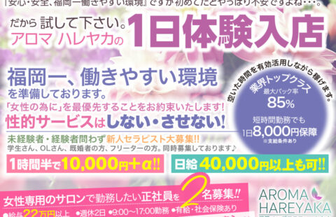 AROMA HAREYAKA〜アロマ ハレヤカ〜 求人画像