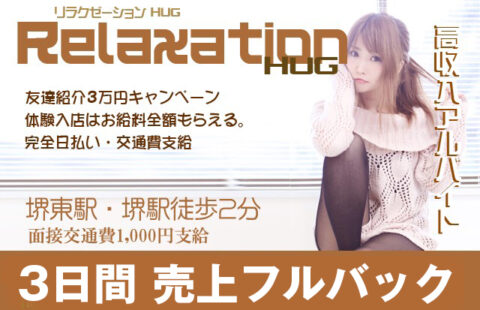 Relaxation Hug(ハグ) 堺店 求人画像