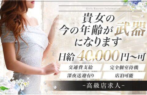 Mrs Crystal~ミセスクリスタル~名駅ルーム 求人画像