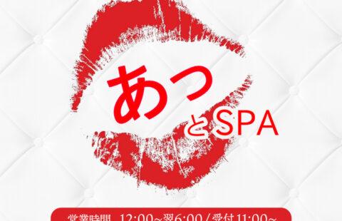 あっとSPA〜アットスパ〜 求人画像