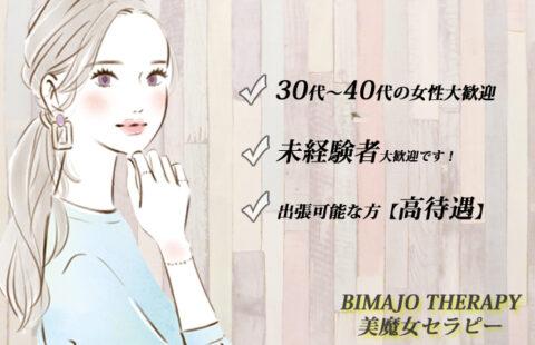 美魔女セラピー梅田店 求人画像