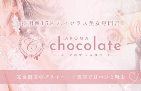 AROMAchocolate〜アロマショコラ〜 求人画像