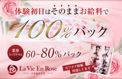 La Vie En Rose 求人画像