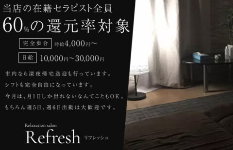 Refresh(リフレッシュ) 求人画像